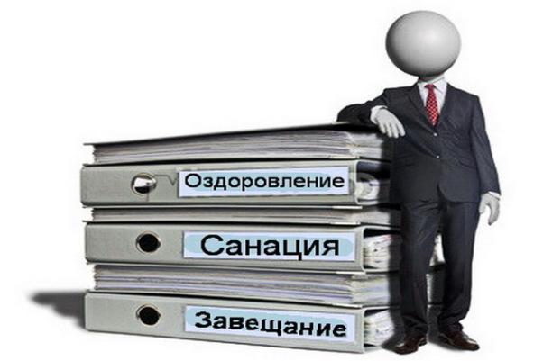 предотвращение банкротства и санация предприятия