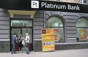 Платинум банк член фонда гарантирования вкладов